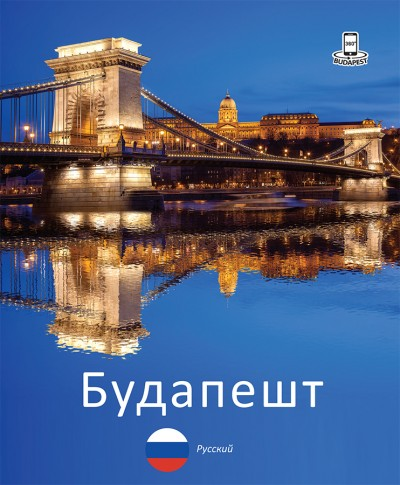 - Budapest 360° - orosz