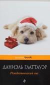 Daniel Glattauer - Rozhedestvenskij pes