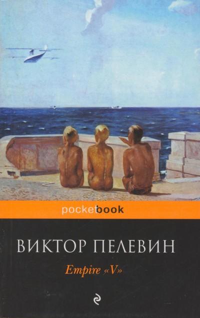 """Viktor Pelevin - Empire """"""""V"""""""""""