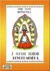 Illy�s Gyula - Tisza Andr�s (Szerk.) - Rovott Mes�k I.