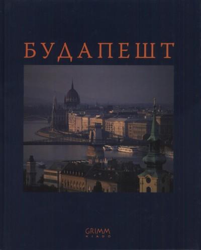 Nagy Botond - Budapest - Orosz nyelven