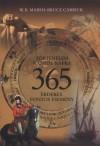 Bruce Carrick - W. B. Marsh - T�rt�nelem napr�l napra - 365 �rdekes, fontos esem�ny